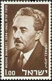 Stamp issued by the  in honor of Moshe Sharett.