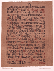 Ebers Papyrus detailing treatment of asthma